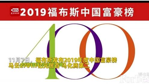 2019福布斯中国富豪榜:王健林财富缩水682亿元