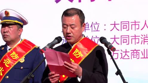 大同119消防宣传月启动仪式
