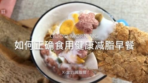 美食vlog: 如何正确食用健康减脂早餐