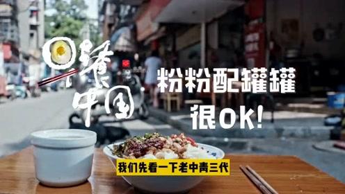 早餐中国2 |江西南昌特色的拌粉和瓦罐汤,如果没吃过,那就等于没来