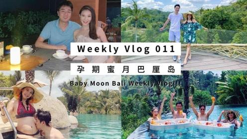 Weekly Vlog 011 孕期蜜月巴厘岛