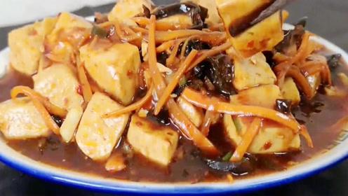 一块豆腐加一个胡萝卜教你新做法,比吃肉还过瘾,赶紧来试试吧