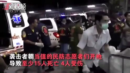 泰国南部安全检查站遇袭 至少15人死亡、4人受伤