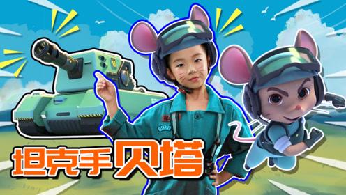 坦克手贝塔魔法大变身!让我们跟随可爱小老鼠开启冒险之旅吧!
