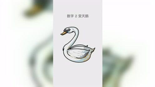 妈妈画的天鹅vs我画的天鹅