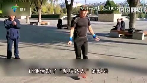 """六旬老人身体""""没毛病"""" 全靠自创跳绳法 真的那么神奇?"""