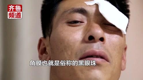 太危险!模仿短视频花式起瓶盖,男子眼睛崩伤险致盲