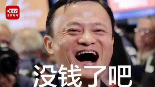 天猫双十一交易额超2000亿 马云:双十一是为了让单身的人快乐