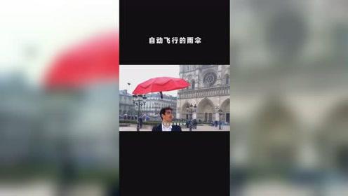 撑伞不用手!法国公司发明一把自动飞行的悬浮雨伞,走到哪跟到哪