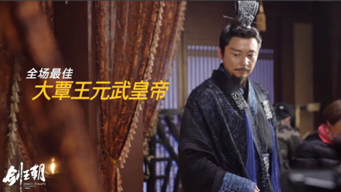 《剑王朝》幕后花絮,大覃点穴哪家强,还是皇帝陛下刘奕君有技术含量呀!