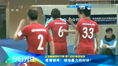 韩学庚将正在带球的刘越绊倒,暴力动作再现足协杯赛场