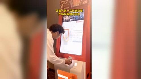 可爱!外国人第一次扫码取票,严格按照提示来的