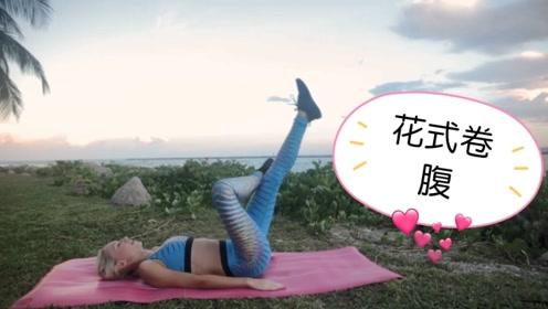 """仰卧起坐练腻了?俄罗斯健身女王教你用一张瑜伽垫""""花式卷腹"""""""
