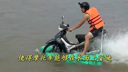 摩托车能在水面上行驶,看了这速度后,真是有点不科学