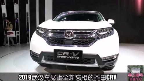 新款本田CRV在武汉车展上市,多种车型可选,你可喜欢?
