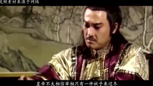 皇帝偷摸在宰相衣服上烫个窟窿,次年发现还在,下令:开库房
