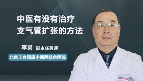 医生科普:中医有没有治疗支气管扩张的方法