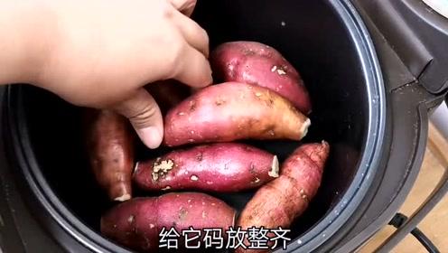 烤地瓜的家庭做法,没有烤箱电饭锅也能做,外焦里甜个个流油,香