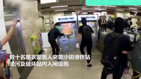 香港暴徒突袭沙田港铁站 附近酒店被大肆破坏