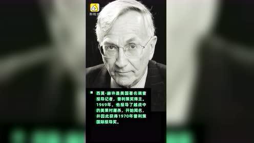 美莱村屠杀揭秘50周年,调查记者谈新闻业的黄金时代