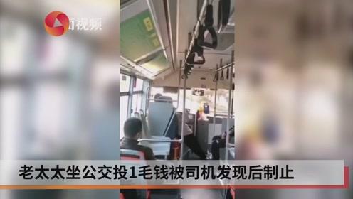 老太乘公交投1毛钱被发现倒地装病 乘客:1块钱至于吗