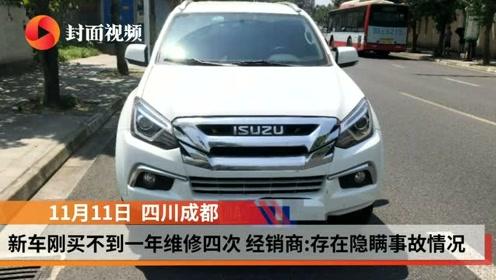 新车刚买不到一年维修了四次 经销商:车主存在隐瞒事故情况 _ 鹰眼