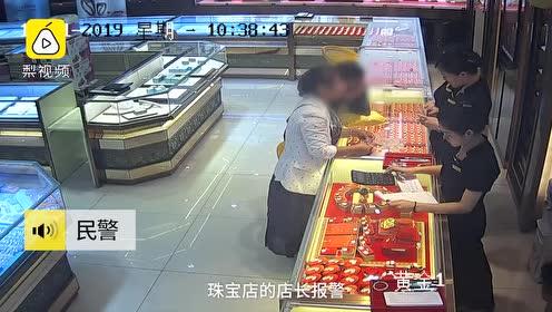 女子双11偷金戒指藏鞋底:眼红别人以旧换新,全程被监控拍下