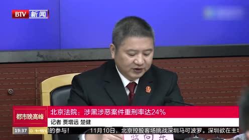 北京法院:涉黑涉恶案件重刑率达24%