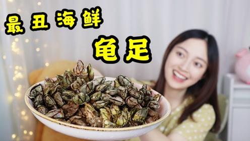 """试吃最丑海鲜""""龟足""""长相丑陋却能卖到上千元,真的会好吃吗?"""