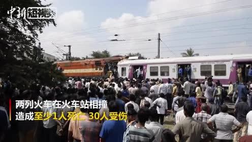 印度两列火车相撞造成至少1死30伤