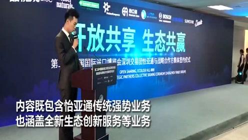 怡亚通进博会达成36.2亿元合作 中国首家上市供应链服务企业又进一步