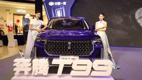 售价14.99万元起 机长座驾奔腾T99正式登陆广州