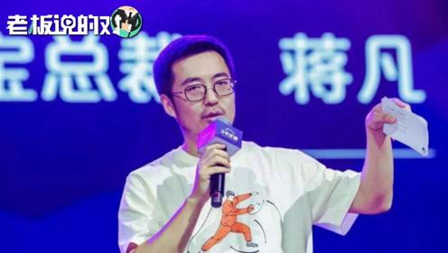 淘宝天猫总裁蒋凡首次掌舵双11,谈与张勇有啥区别?