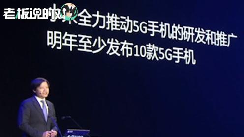 雷军:小米明年至少发布10款5G手机