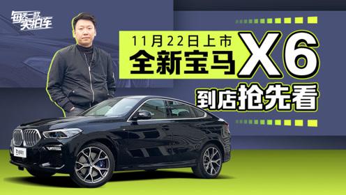 实拍车:比奥迪Q8更霸气 尾部线条更迷人 全新宝马X6静态评测