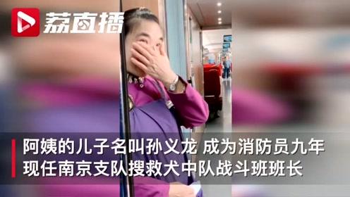 消防员母亲偶遇儿子队友喜极而泣 儿子看到母亲视频后泪奔