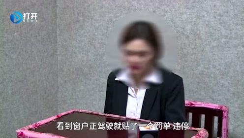 女子被贴罚单 发朋友圈辱骂交警 民警来找你聊聊