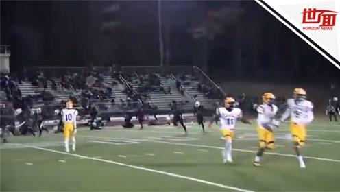 实拍:美高中橄榄球赛现场响起多声枪声 人群惊叫逃命3人受伤