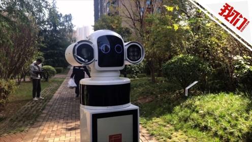 """西安一小区现""""智能管家机器人"""":""""身价""""30万 可监测高空抛物"""