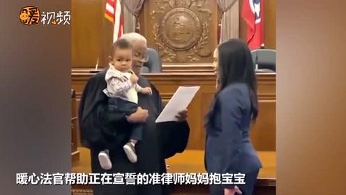 暖心!准律师妈妈携孩子法庭宣誓 法官帮忙带娃 网友:正直有爱心