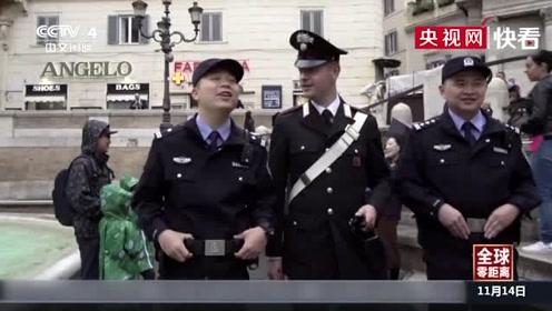 """远在异国他乡也不用担心被欺负!中国警察意大利""""跨国""""巡逻"""