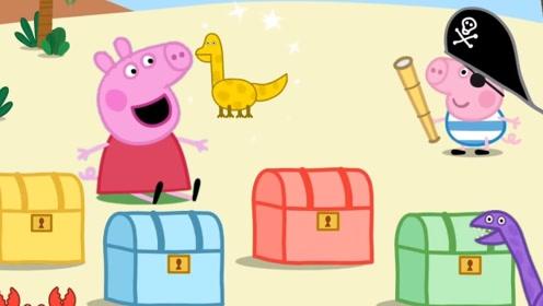 快乐英语小猪佩奇的弟弟能找到玩具恐龙吗儿童英语快乐学习