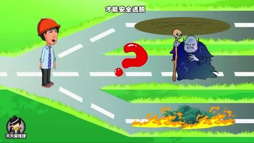 悬疑推理:男子必须选择其中一条路走过去,他要选择哪一条路呢?
