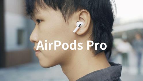 苹果 AirPods Pro 耳机全场景覆盖测评!