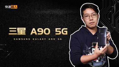 快递超人40:三星 A90 5G
