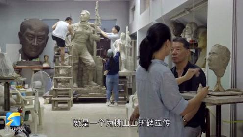 寻访挑山工、创作乐天派雕塑...144秒揭秘《泰山挑山工》雕塑诞生记
