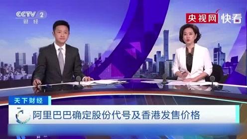 阿里巴巴在香港上市 公开发售5亿股普通股新股