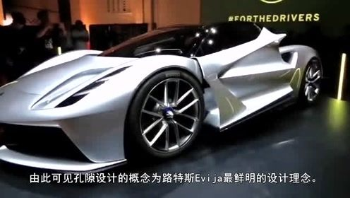 零百加速3秒内,续航400公里,纯电超跑路特斯Evija将亮相广州车展