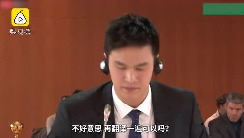 完全听不懂!孙杨听证会奇葩中文翻译