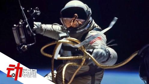 NASA称长时间太空行走可致血液倒流 专家:警示太空旅行